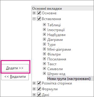 """Кнопка """"Додати"""" в діалоговому вікні """"Настроювання стрічки"""" в програмі Excel"""