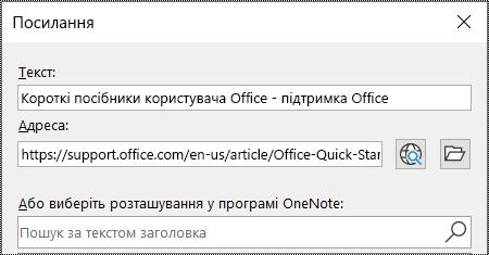 """Знімок екрана: діалогове вікно """"посилання"""" у програмі OneNote. Містить два поля, які потрібно заповнити: текст для відображення та адреси."""