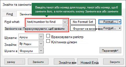 Натисніть сполучення клавіш CTRL + H, щоб запустити діалогове вікно заміни.