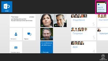 Знімок головного екрана програми Lync із командами програми та виділеним новим повідомленням на панелі вгорі