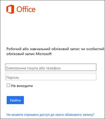 Знімок екрана: сторінка входу для інсталяції Office