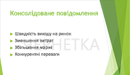 """Приклад текстового водяного знака """"ЧЕРНЕТКА"""", який використовується як тло слайда PowerPoint"""