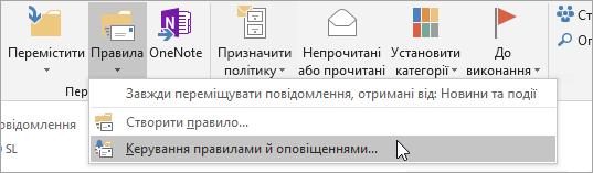 """Знімок екрана: кнопка """"керування правилами й оповіщеннями"""""""