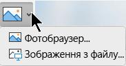 Встановіть кнопку «Зображення з Інтернету» на вкладку «Вставлення» стрічки