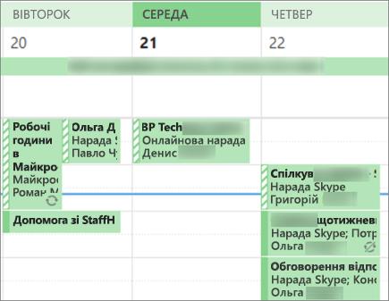 Вміст календаря, який має виглядати для користувача, коли ви надаєте спільний доступ з обмеженими відомостями.