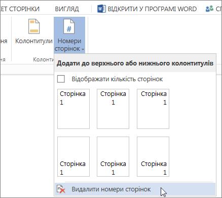 зображення колекції «номери сторінок» із вибраним пунктом «видалити номери сторінок»