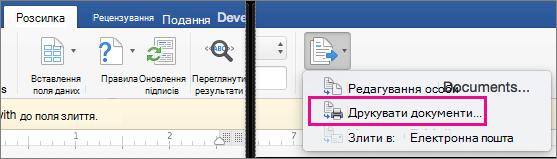 """На вкладці """"розсилки"""" Завершіть & злиття та виділено параметр """"друкувати документи"""""""