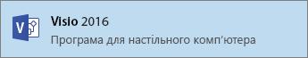 """Посилання на Visio2016 у меню """"Пуск"""""""