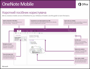Короткий посібник користувача програми OneNote Mobile