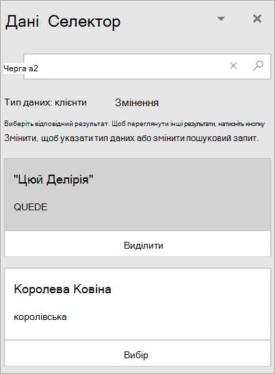 """Знімок екрана: область """"Вибір даних""""."""