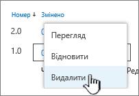 """Розкривне меню версії з виділеною командою """"Видалити"""""""