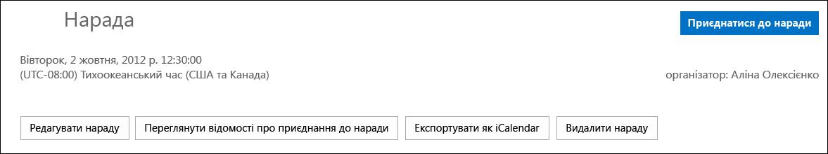 Знімок екрана із зображенням вікна наради з параметром ''Експортувати як iCalendar''