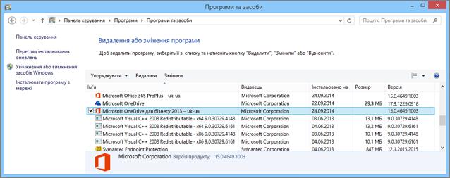"""Пошук програми синхронізації """"OneDrive для бізнесу"""" на Панелі керування у Windows"""
