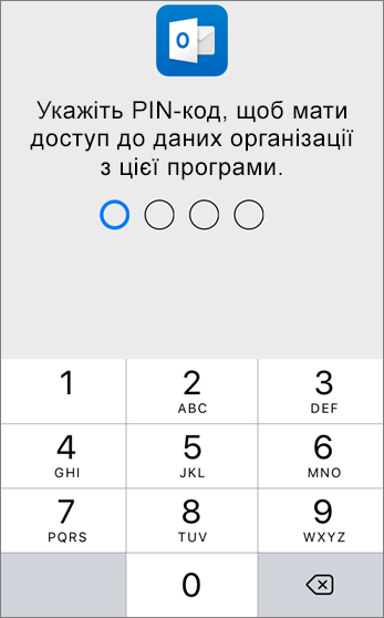 Установіть PIN-код, щоб отримати доступ до даних організації