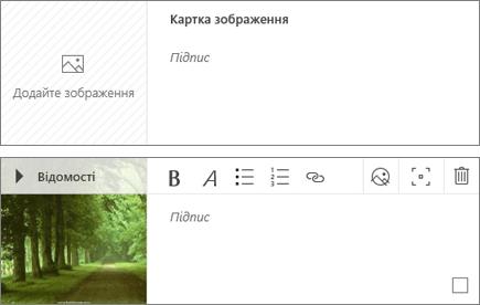 Вставлення й редагування зображень