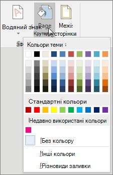 """Параметри меню """"Колір сторінки"""""""