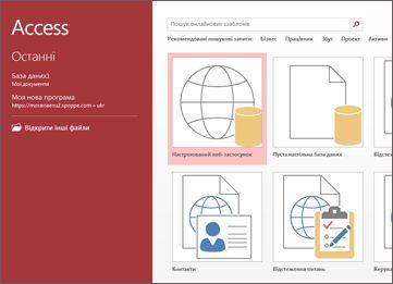 Екран привітання програми Access із полем пошуку шаблонів і кнопками ''Настроюваний веб-застосунок'' і ''Пуста настільна база даних''