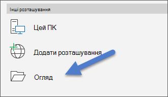 """Параметр """"Огляд"""" у меню """"Файл"""", пункт """"Відкрити""""."""