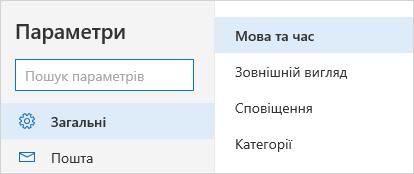 """Знімок екрана мови та часового меню """"Настройки"""""""