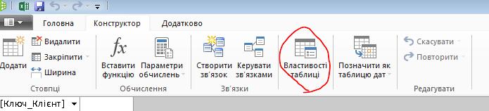 Стрічка у вікні надбудови PowerPivot, де відображено команду ''Властивості таблиці''