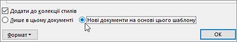 Нові документи на основі цього шаблону – параметр у діалоговому вікні «змінити стиль»