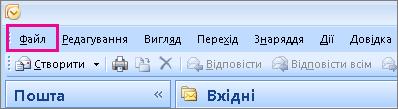 """У програмі Outlook2007 перейдіть на вкладку """"Файл""""."""