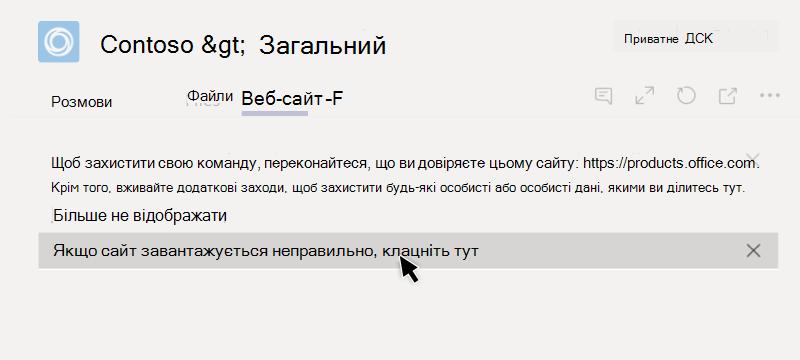 Веб-сайт, не вдалося завантажити на вкладці