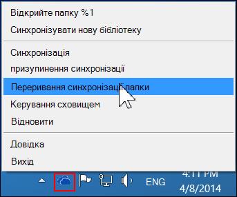 """Команда """"Переривання синхронізації папки"""" у меню програми OneDrive для бізнесу"""