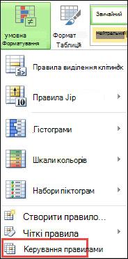 меню умовного форматування з виділеною вкладкою «керування правилами»