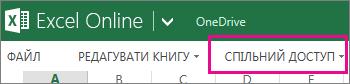 """Команда """"Спільний доступ"""" на стрічці Excel Online у поданні читання"""