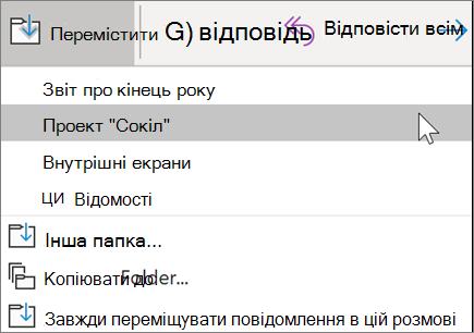 Перенесення повідомлення до папки в програмі Outlook