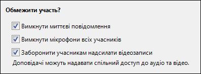 Знімок екрана: параметри наради щодо обмеження участі