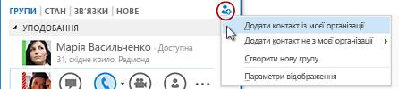 У головному вікні програми Lync натисніть кнопку «Додати контакт».