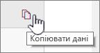Клацніть піктограму копіювання даних скопіювати поточний web частини даних