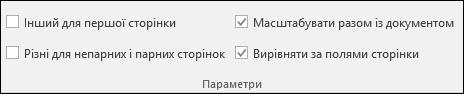 """Параметри колонтитулів на вкладці стрічки """"Конструктор"""""""