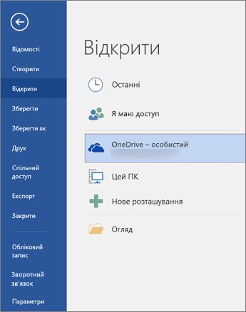 """Доступні параметри на вкладці """"Файл"""""""