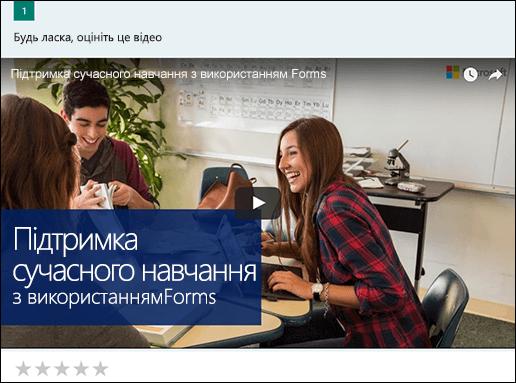 Вставлення YouTube відео ' для Microsoft Forms