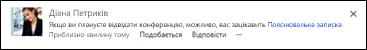 Допис каналу новин із посиланням на документ SharePoint