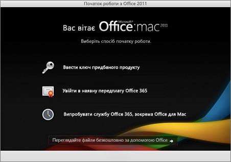 Знімок екрана: сторінка привітання для Office2011 для Mac