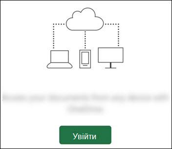 """Різні пристрої, підключені до хмари. Кнопка """"увійти"""" в нижній частині екрана."""