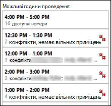 Пропоновані часу