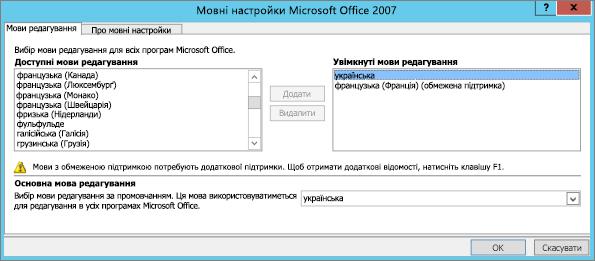 Мовні параметри в Office2007