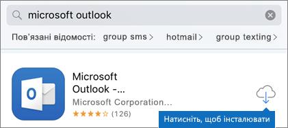 Клацніть піктограму хмари, щоб інсталювати Outlook