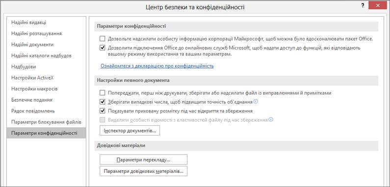 Параметри захисту конфіденційної інформації в Центрі безпеки та конфіденційності Office