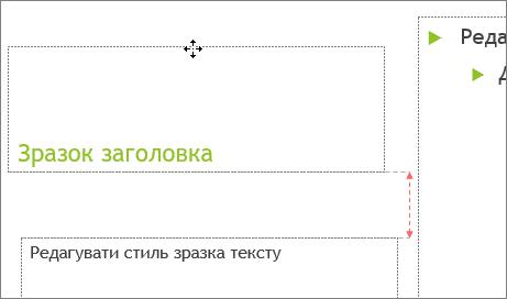 Переміщення покажчика місця заповнення на слайді