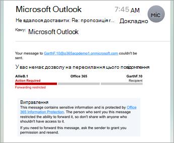 Приклад захищеної електронної пошти на пристроях iPhone або iPad