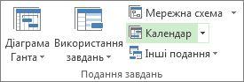 Кнопка «Календар» у групі «Подання завдань» на вкладці «Подання»