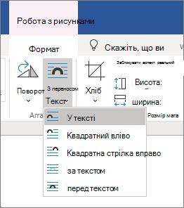 Перенесення параметрів тексту