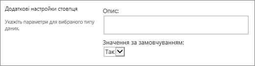 """Вибір стовпця """"так/ні"""""""