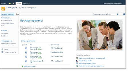Сайт SharePoint групи